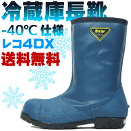 送料無料冷蔵庫長靴防寒長靴レコ4DX(-40℃仕様)l『ネイビー』【auktn】【あす楽対応】