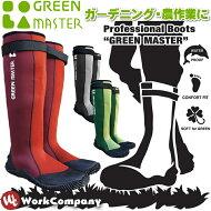 長靴(グリーンマスター)ガーデニング・農作業《先芯なしタイプ》『3カラー』【アウトドア】【農作業】【ガーデニング】【auktn】【RCP】【あす楽対応】