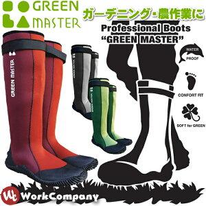 アウトドアや農作業やガーデニングに使えるアイテム!長靴 (グリーンマスター) ガーデニング...