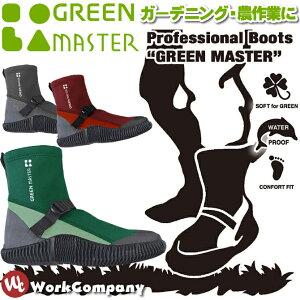 アウトドアや農作業やガーデニングに使えるショートブーツ!長靴 グリーンマスターライト ショ...