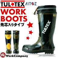 長靴(TULTEX)カラー切替ゴム長靴《先芯入り》『2カラー』【アウトドア】【農作業】【auktn】【あす楽対応】【7/313:00→7/109:59迄ポイント10倍アイテム】