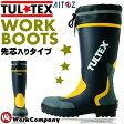 【値下げしました】長靴 メンズ TULTEX(タルテックス) カラー切替ゴム 長靴《先芯入り》『ネイビー×イエロー』【アウトドア】【農作業】【雪仕事】【auktn】【RCP】【あす楽対応】【楽ギフ_包装】