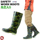 安全長靴 アイトス 迷彩 カモフラ 耐油 先芯入り 農作業 安全靴 作業靴 ガーデニング 24.0〜29.0cm AITOZ AZ-65902