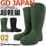 安全長靴超軽量先芯入りウイングラバー(GDJAPAN)『2カラー』RB-077【安全靴】【アウトドア】【農作業】【雪仕事】【auktn】【RCP】【あす楽対応】【楽ギフ_包装】