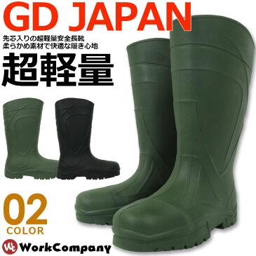 安全長靴 超軽量 先芯入り ウイングラバー (GD JAPAN) RB-077【安全靴】【アウトドア】【農作業】【雪仕事】