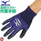 【2枚までネコポス可】ワークグローブ 耐久ラバータイプ ミズノ(MIZUNO) ワークグラブ F3JGD801 ユニセックス メンズ レディース 作業手袋 軍手