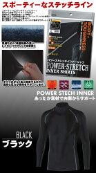 BTパワーストレッチハイネックシャツ『ブラック』【遠赤加工】【保温吸汗速乾】【あったかインナー】【auktn】【あす楽対応】