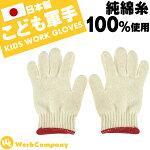 こども手袋作業手袋軍手【ワーク手袋】【auktn】【RCP】【あす楽対応】【楽ギフ_包装】