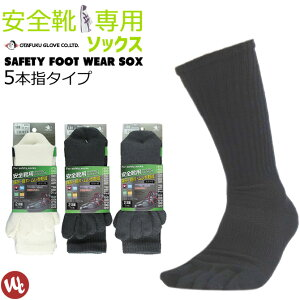 靴下 安全靴用 5本指 ソックス 2足組 25.0-27.0cm 作業用品 メンズ おたふく手袋