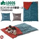 寝袋 封筒型シェラフ ミニバンぴったり寝袋・-2 ロゴス(LOGOS) 72600240 クッション...