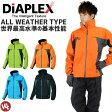 送料無料 全天候型ジャケット DiAPLEX(ディアプレックス)ナイロンブルゾン『4カラー』【作業着】【防水】【透湿】【auktn】【auktn_fs】【RCP】【あす楽対応】