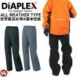 送料無料 全天候型パンツ DiAPLEX(ディアプレックス)ナイロンパンツ『2カラー』【作業着】【防水】【透湿】【auktn】【auktn_fs】【RCP】【あす楽対応】