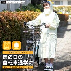 自転車通学の定番!実用的でシンプルなレインコート 自転車用レインコート 雨具 学校指定 雨合...