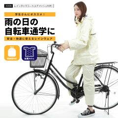 学生さんの自転車通学に最適!上下総裏メッシュでムレを緩和。通学用に考えられたレインウェア...