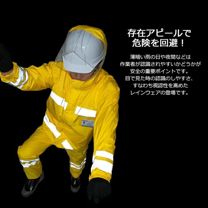 Kajimeiku『視認性レインスーツ』