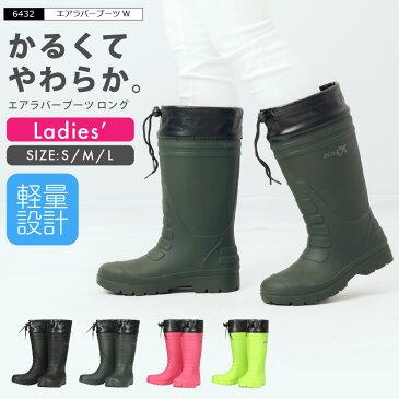 autumn_D1810 長靴 レディース 軽い 軽量 レインブーツ ラッピング スノーブーツ 農作業 アウトドア ガーデニング 家庭菜園 通勤 通学 雪 除雪 疲れにくい 履きやすい かわいい かっこいい 6432 エアラバーブーツレディース