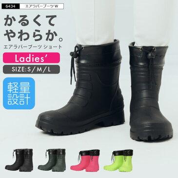 autumn_D1810 長靴 レディース 軽い 軽量 レインブーツ スノーブーツ 農作業 アウトドア ラッピング 通勤 通学 雪 除雪 疲れにくい 履きやすい ショートブーツ 女性 女性用 婦人 婦人用 6434 エアラバーブーツレディースショート