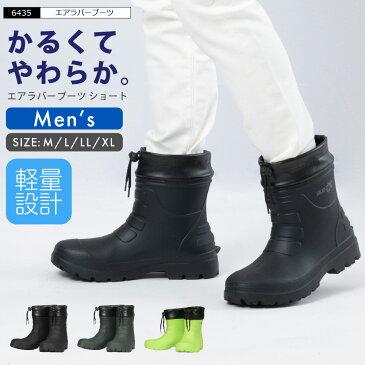 autumn_D1810 長靴 メンズ 軽い 軽量 レインブーツ スノーブーツ 農作業 アウトドア ガーデニング 家庭菜園 通勤 通学 雪 除雪 疲れにくい 履きやすい かわいい かっこいい ショートブーツ 6435 エアラバーブーツメンズショート