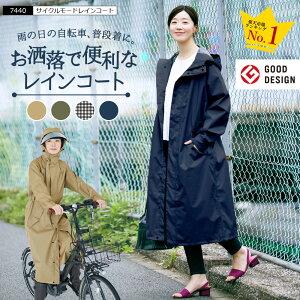 レインコート 自転車 レディース ママ 送迎 レインウェア ロング丈 おしゃれ かわいい 防水 軽い 通勤 通学 バイク カッパ 雨具 7440 サイクルモードレインコート