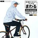 レインウェア 自転車 メンズ レインスーツ 上下 上下セット...