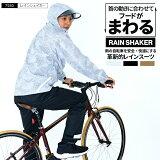 レインウェア 自転車 メンズ レインスーツ 上下 上下セット 透湿 防水 軽量 通勤 通学 レディース 男女兼用 シンプル レインコート カッパ 雨具 7580 レインシェイカー