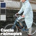 自転車 サイクリング サイクルウェア レインコート メンズ ビジネス おしゃれ 自転車用レインコ...