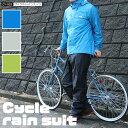 レインスーツ 上下 メンズ レディース 自転車 サイクリング 防水 透湿 レインウェア 通勤 通学 アウトドア キャンプ バイク ウィンドブレーカー CY-003 サイクルレインスーツの商品画像