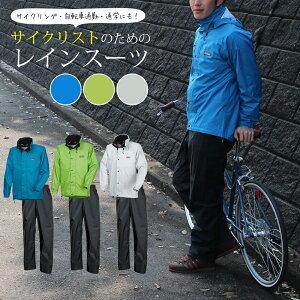 レインウェア 自転車用 サイクリング メンズ レディース カッパ 合羽 かっぱ レインウエア おし...