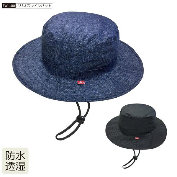 レインハット帽子ハットメンズレディースレインウエアレインコートレインスーツ防水透湿つば広コンパクト旅行高機能通勤通学送迎男女兼用