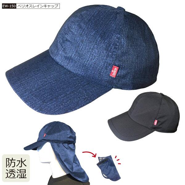 レインキャップ帽子ハットメンズレディースレインウエアレインコート雨コート防水透湿雨よけ高機能通勤通学送迎男女兼用ガーデニング農作