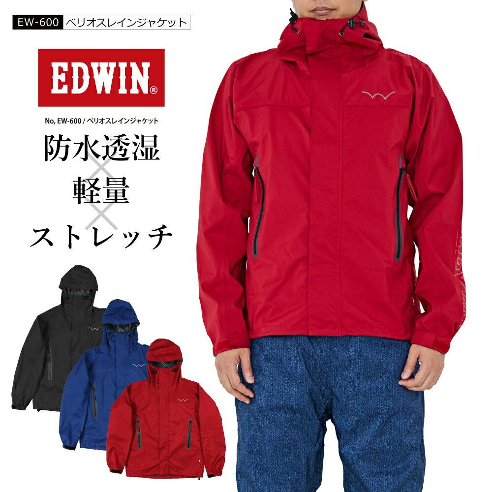 bae824c28d9509 レインウェア 上着 EDWIN エドウィン レインジャケット メンズ かっこいい 防水 通勤 通学 リュック レジャー カッパ