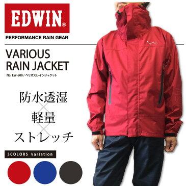 EDWIN レインウェア エドウィン レインジャケット メンズ おしゃれ かっこいい 防水 通勤 通学 リュック レジャー カッパ レインウエア 雨具 バイク 防水 軽量 EW-600 ウインドブレーカー マウンテンパーカー べリオスレインジャケット