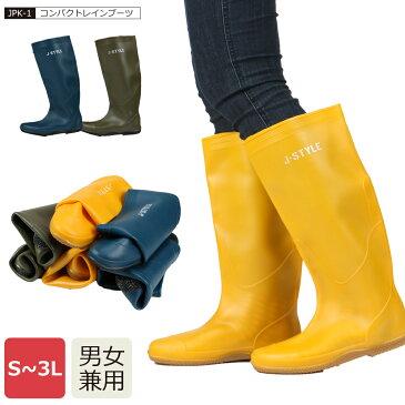 autumn_D1810 JPK-1 コンパクトレインブーツKURUKURU 撥水 防水 ラッピング 雪よけ 雨よけ 作業用 雪つり 自転車 折り畳み 持ち運び コンパクト