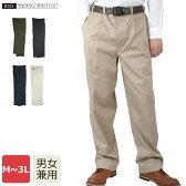 8101 T/Cスラックスパンツ【作業服 作業着 ワークパンツ 作業ズボン メンズ 安い メンズ 作業用】