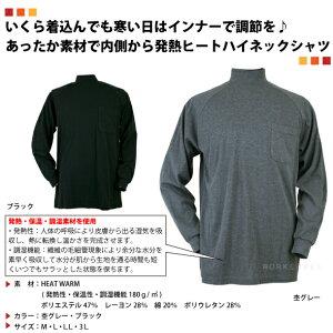 発熱・保温・調湿素材を使用したあったか素材6686 内側から発熱!ヒートハイネックシャツ【防寒】