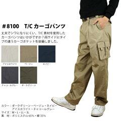 T/Cカーゴパンツ【作業服】【丈夫でシワになりにくいタフな素材を使用】8100 T/Cカーゴパンツ...