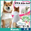 レインコート 犬用カッパ 犬用コート ドッグウェア 中型犬 小型犬 柴犬EVA犬用レインコート【犬...