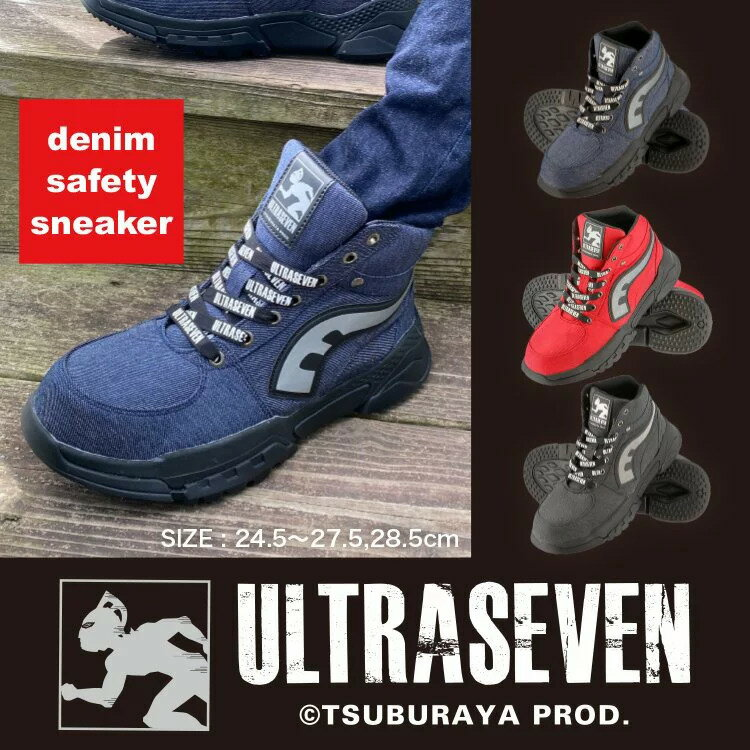 作業靴・安全靴, 安全靴  ULTRASEVEN UT-12 3E