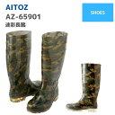 アイトス AITOZ 迷彩長靴 AZ-65901 24.0