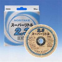 【ノリタケ】スーパーリトル2.310枚入105×2.3×15mm[切断砥石]【Noritake】