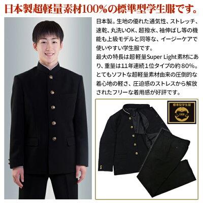 学生服上下標準型ラウンドカラー冴えた黒裾上げ無料台場仕立A体