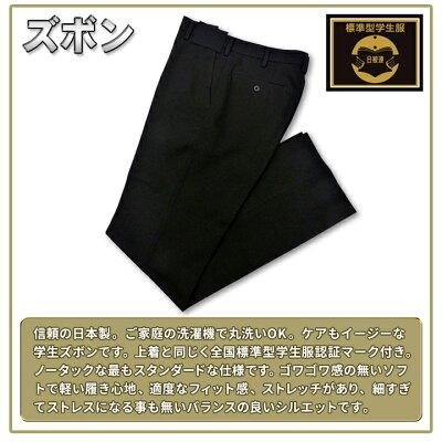 学生服上下標準型冴えた黒超軽量SUPERLIGHT速乾裾上げ無料A体