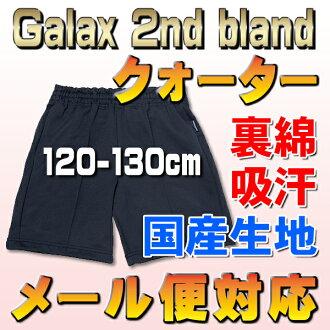 Soft-touch classic quarter Pants 2・120-130cmfs3gm