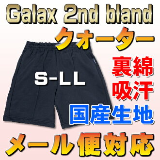 Soft classic quarter Pants 2-S-LLfs3gm