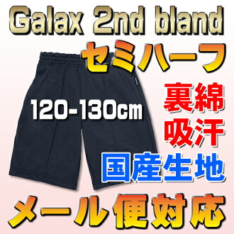 2.120 ~ 130 cm soft-touch classic semi Harf pants / elementary / children clothes / kids / junior / school gym clothes /