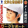 【メール便OK】丈夫なT/C混紡赤白帽子【体操服・体操帽子】