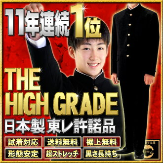 Student dress Rakuten ranking four years consecutive No.1 ◆ East Les material made in Japan ◆ put form stable super black high grade national standard type vertical set fitting and name-wash OK OneTouch select hem on free beautiful ringtone appearance! T
