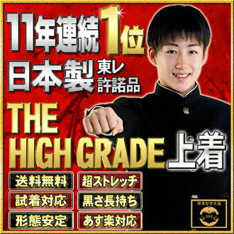 ◆ Rakuten ranking four-year consecutive No.1 ◆ East Les material made in Japan ◆ put form stable super black high-grade standard type student clothing jacket tried-name-gem of the wash OK wearing his beautiful tradition and dignity (boys / men's / beats