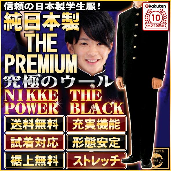 10/25/2013-11/1-Net Japan students dress down set Premium Edition ニッケウール 50% National standard-type washing machine OK hem up free