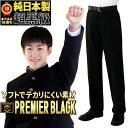 学生服 ズボン 冬 日本製 TEIJIN 漆黒の上級超黒 スリムに近いノータック ハイクオリティ素材 全国標準型学生服 裾上げ無料